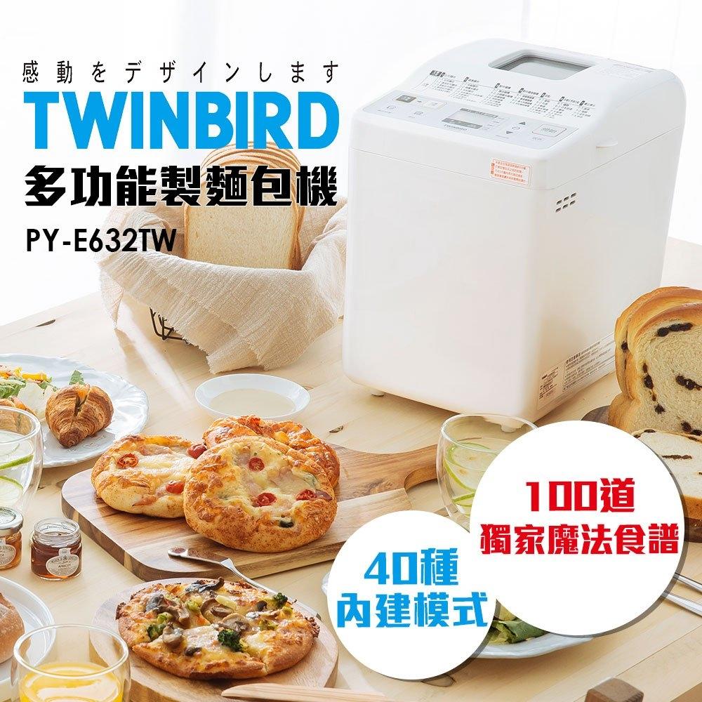 日本TWINBIRD-多功能製麵包機 PY-E632TW