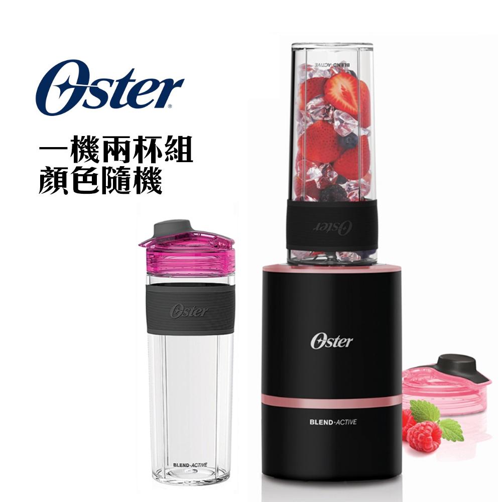 美國OSTER-Blend Active隨我型果汁機一機雙杯組(隨機顏色出貨)