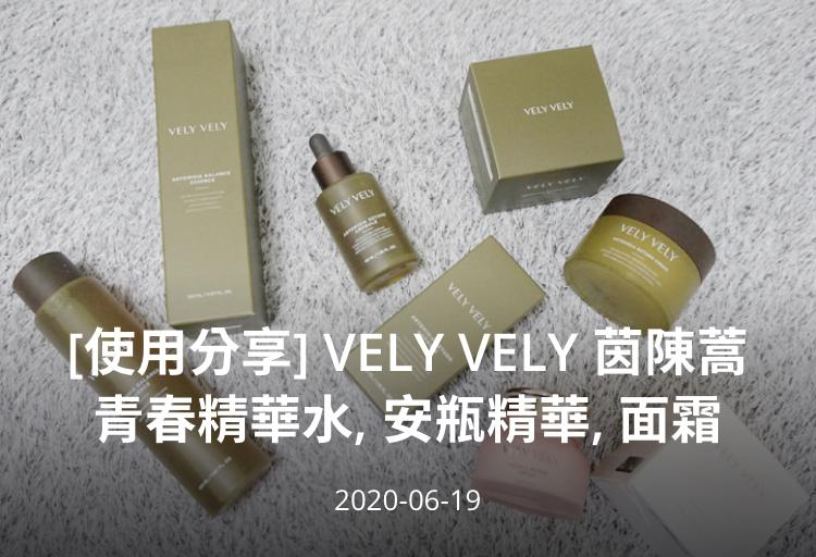 VelyVely, Vely Vely, 茵陳蒿, 精華, 精華水, 青春水, 安瓶, 面霜, 推薦, 分享