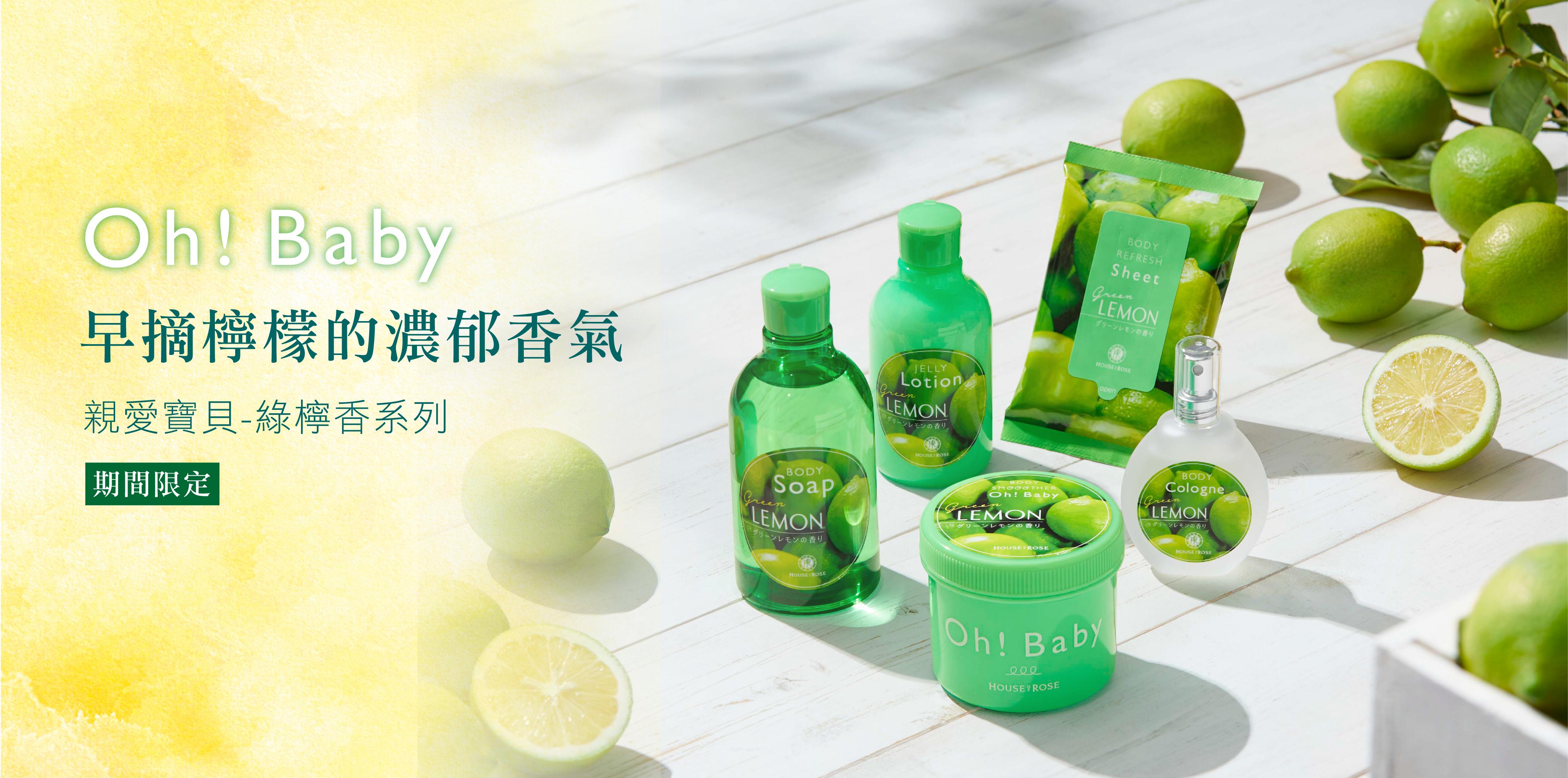 新品上市: 期間限定親愛寶貝 綠檸香系列