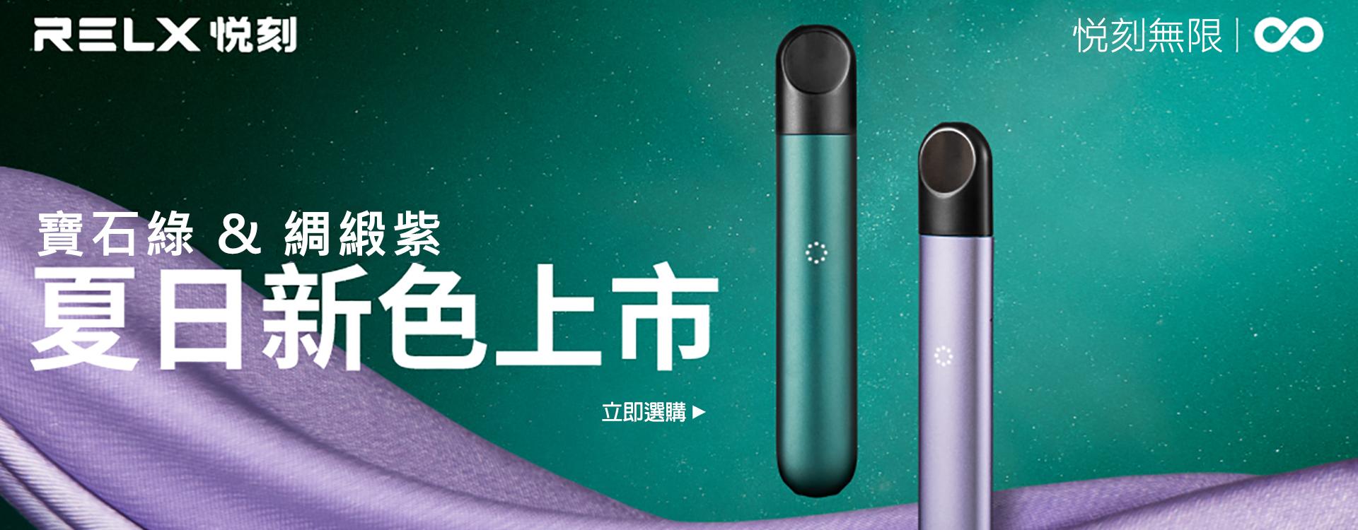 relx infinity kit relxhk 悦刻香港四代無限套裝寶石綠綢緞紫