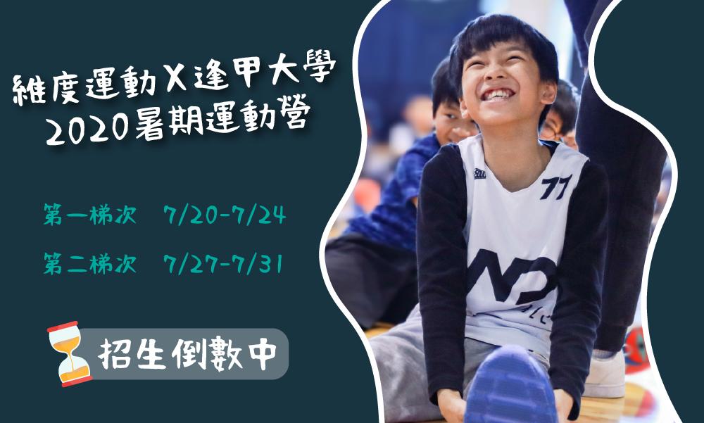 2020維度暑期運動營 7-14歲 籃球 國家級教練 夏令營 台中 逢甲大學