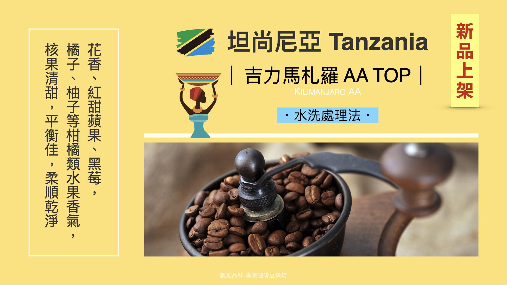 非洲咖啡豆坦尚尼亞就是品味咖啡