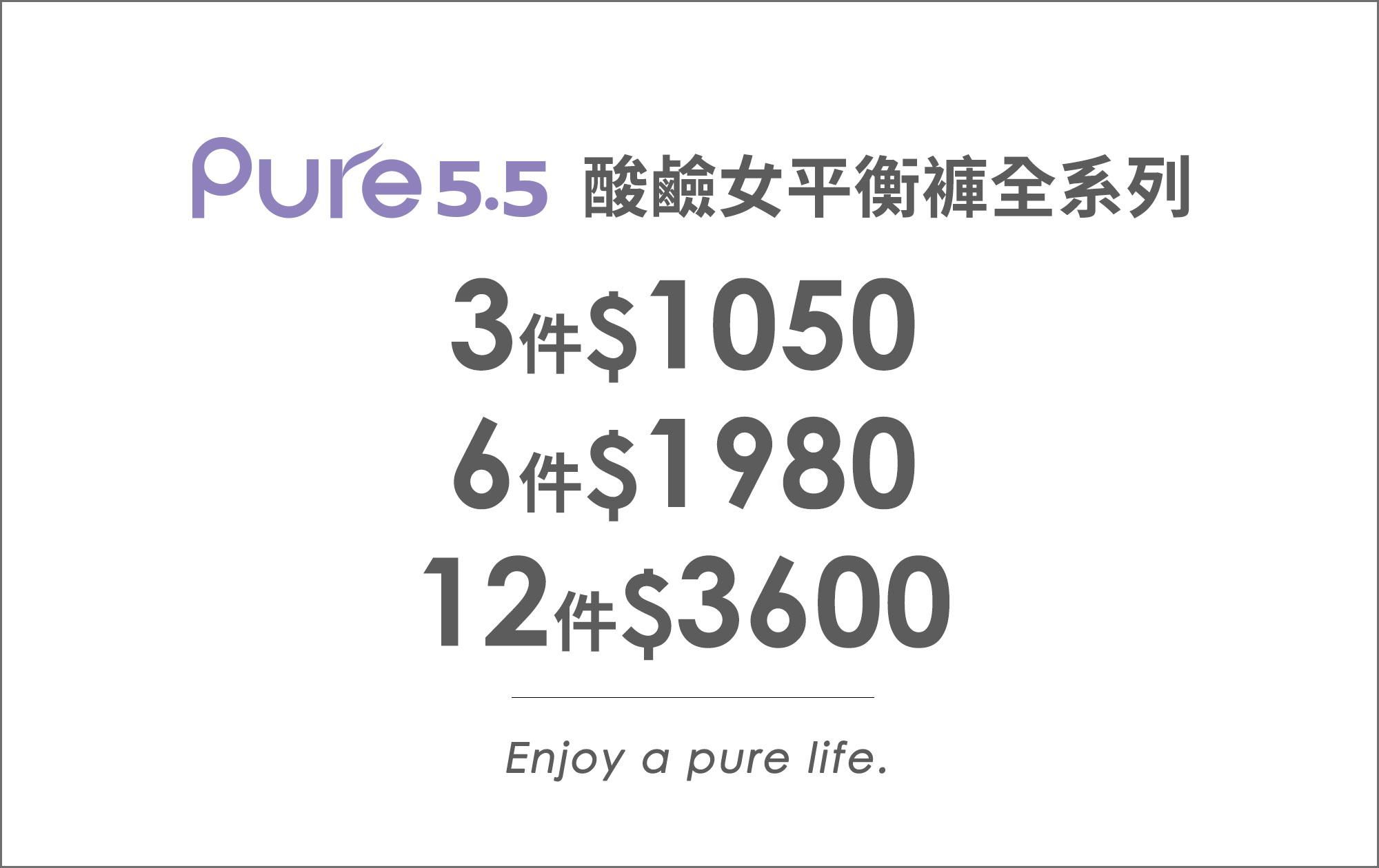 Pure5.5酸鹼女平衡褲全系列 3件$1050 6件$1980 12件$3600
