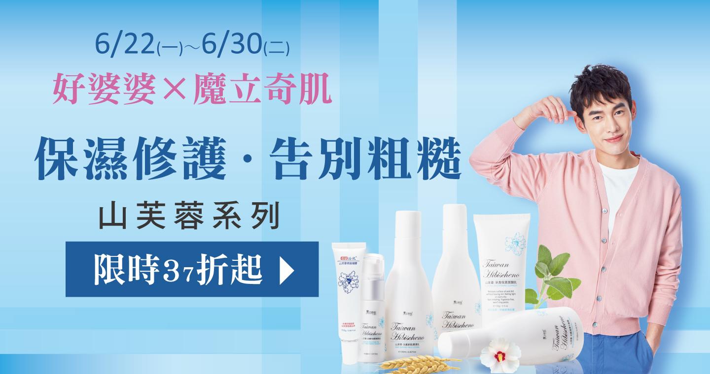 好婆婆X魔立奇肌 限時優惠3.7折起,山芙蓉光感系列符合亞洲人膚質,改善肌膚20多種問題,提升肌膚對環境傷害的保護力。