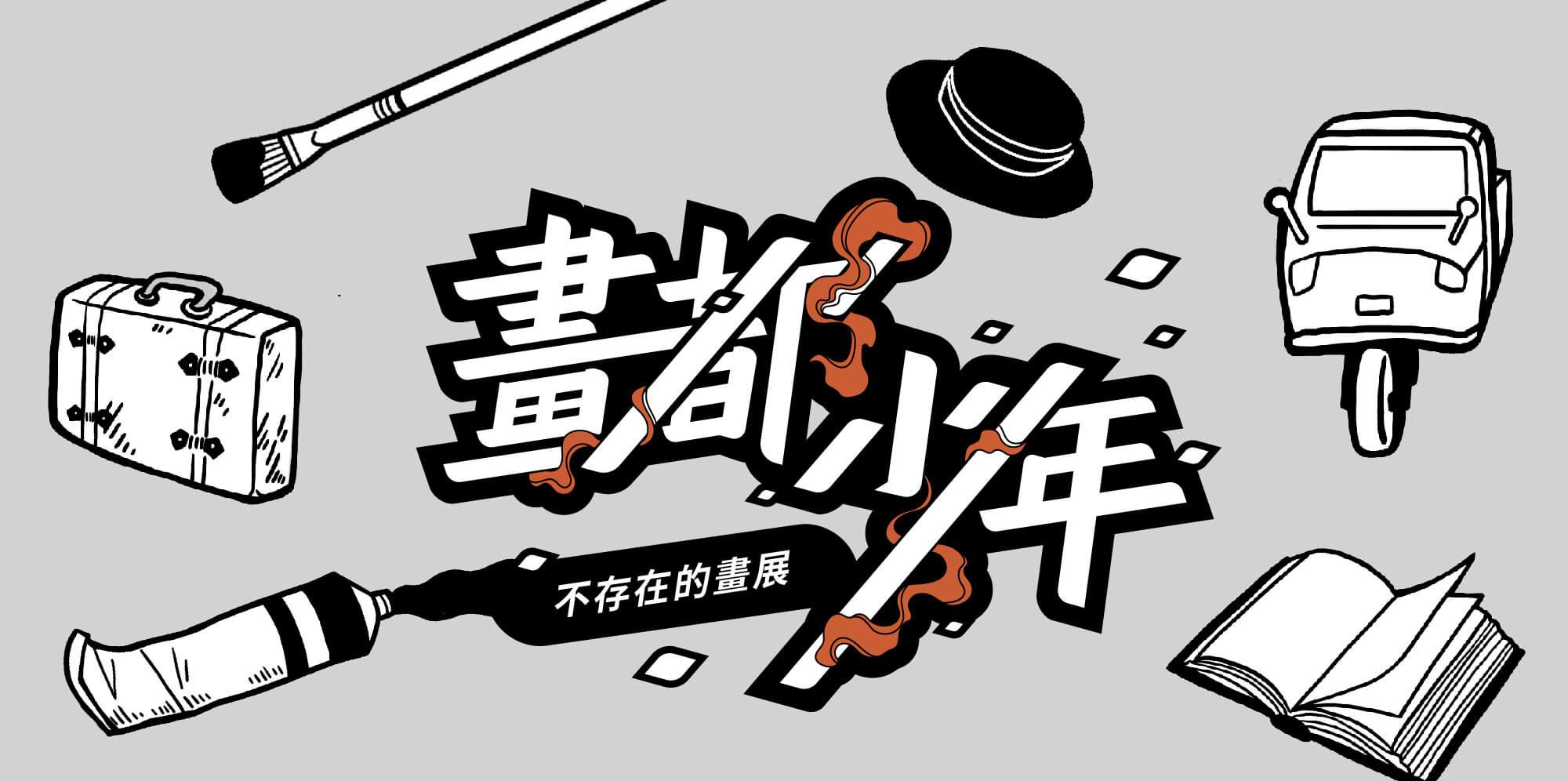 嘉義市立美術館 開館 特別活動 AR 實境解謎遊戲 〈 畫都少年 : 不存在的畫展 〉