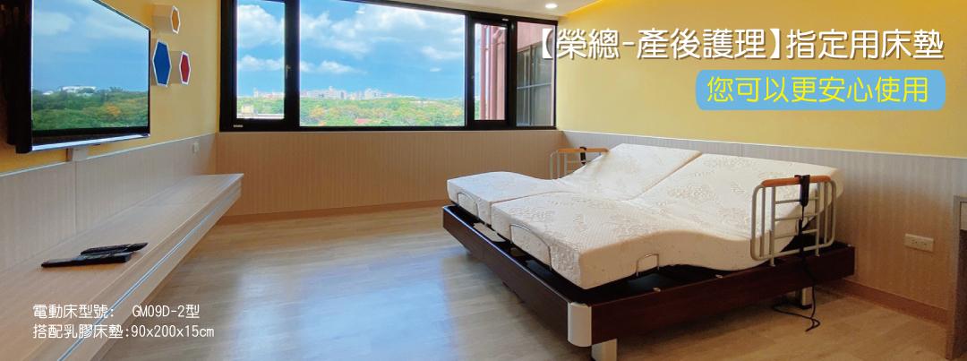 月子中心,榮總產後護理,台中榮總,床墊,乳膠床墊,電動床