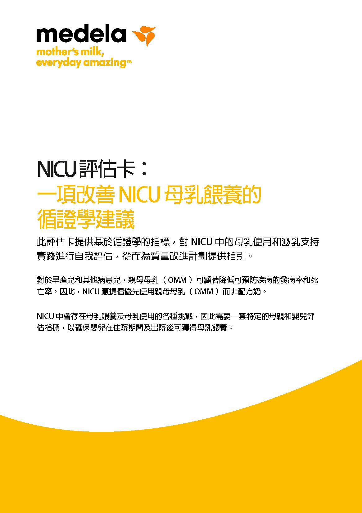 改善 NICU 中母乳的使用