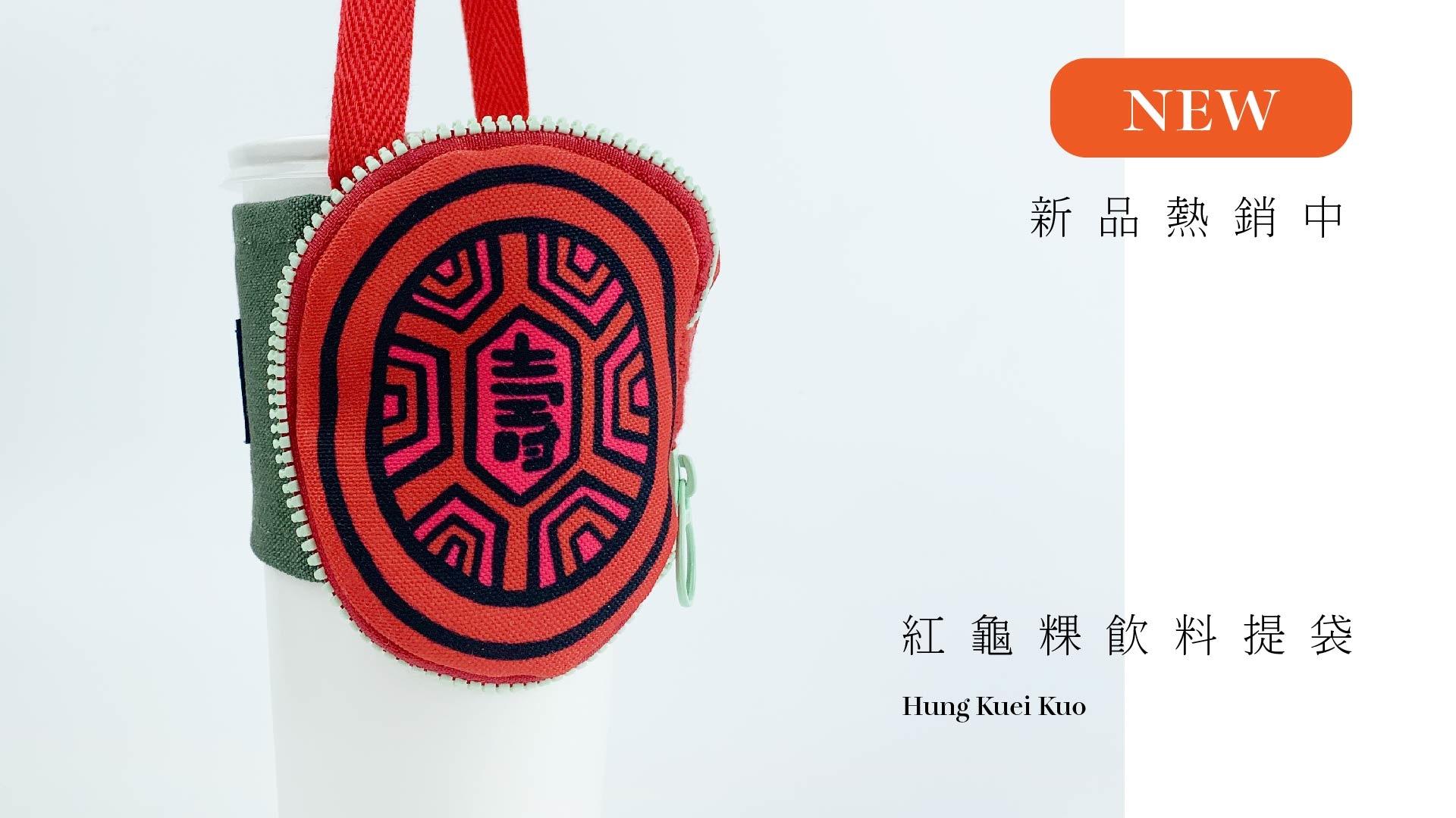 台灣紅龜粿造型飲料提袋,台灣復刻文創商品設計,台灣經典圖案紅龜粿
