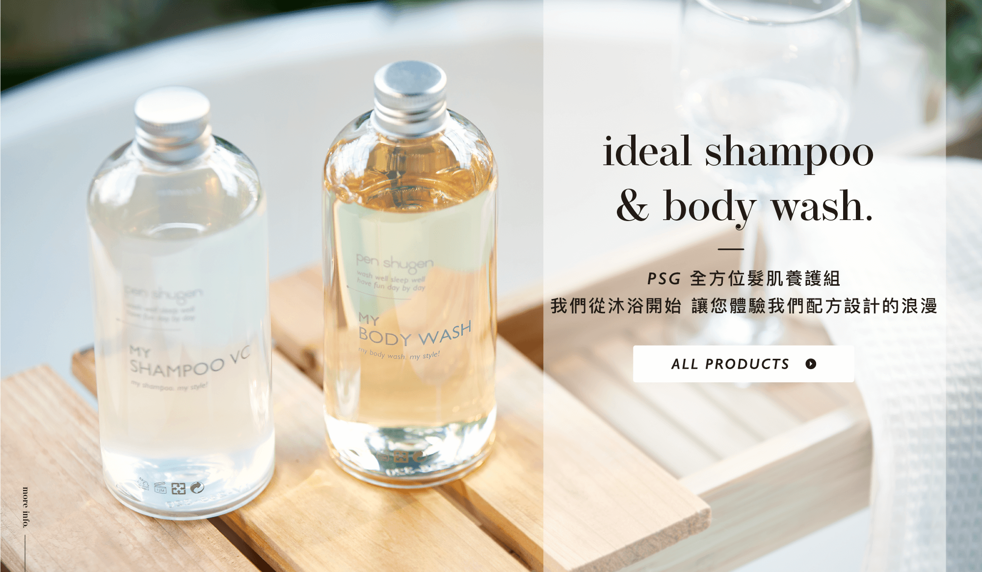 ideal shampoo & body wash.