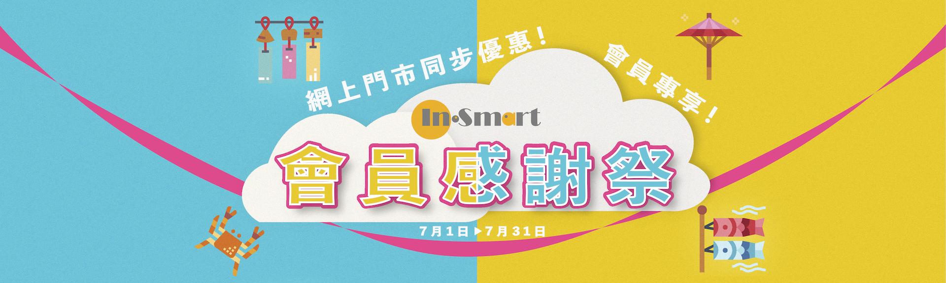 In-Smart 會員應謝z祭