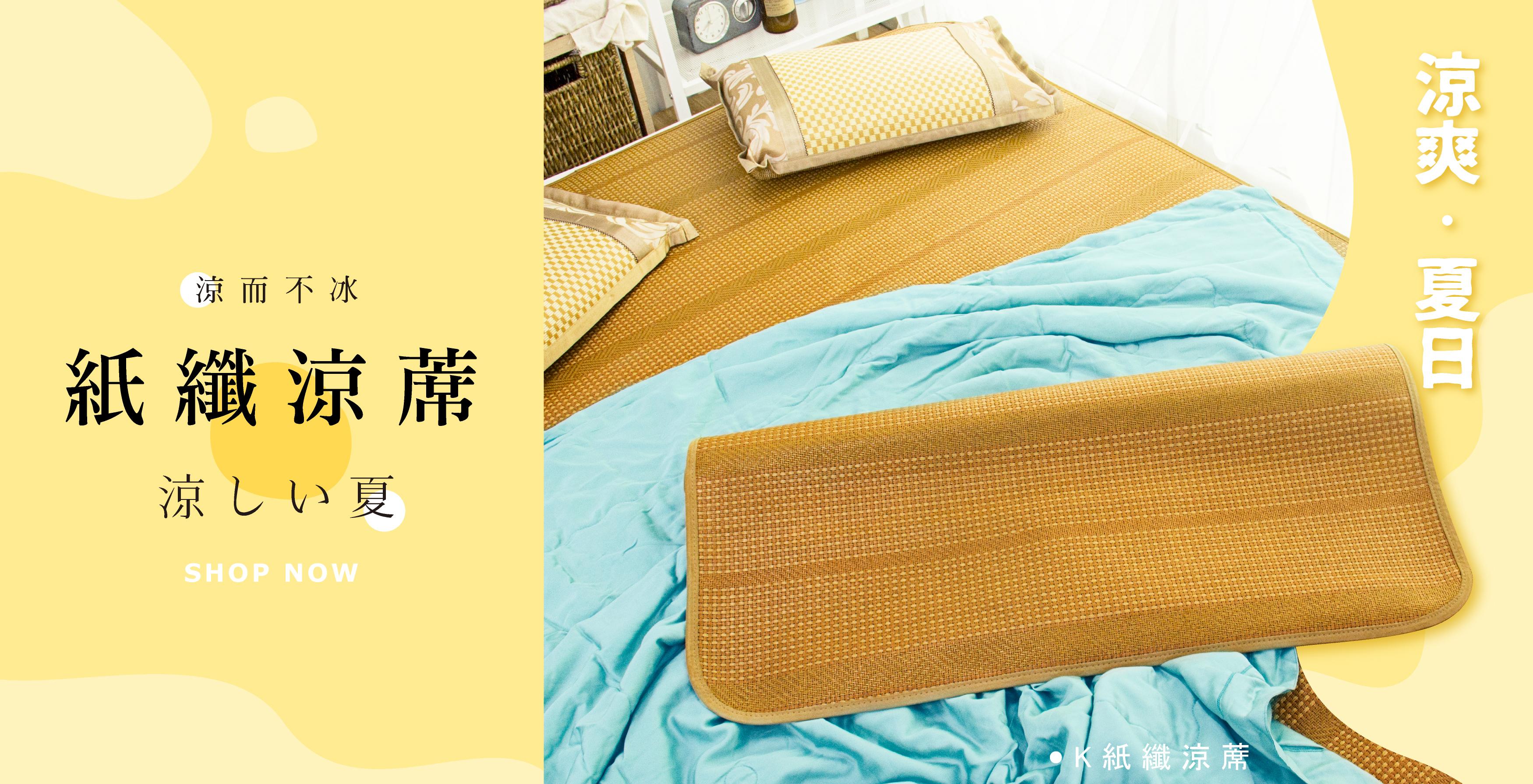 天恩寢具,夏天涼席~讓你清涼一夏。