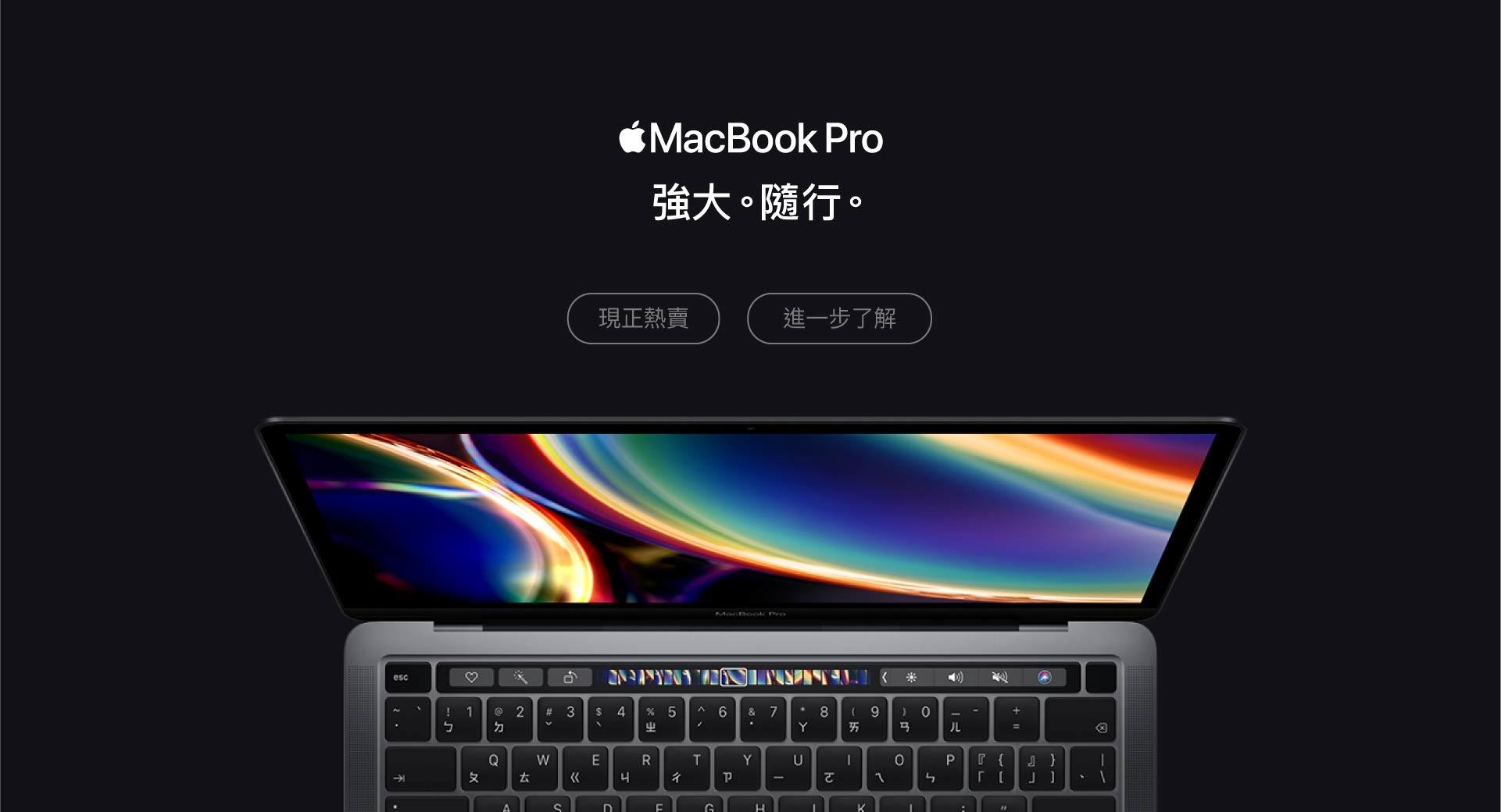 MacBook Pro, MacBook Pro 13吋 , MacBook Pro 2020, Apple教育價20202