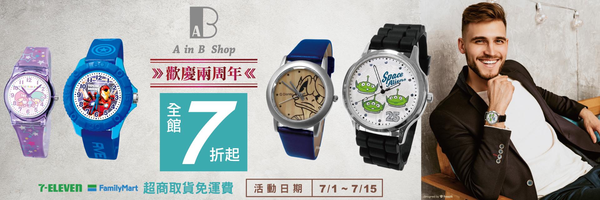 a in b Shop 迪士尼手錶周年慶優惠