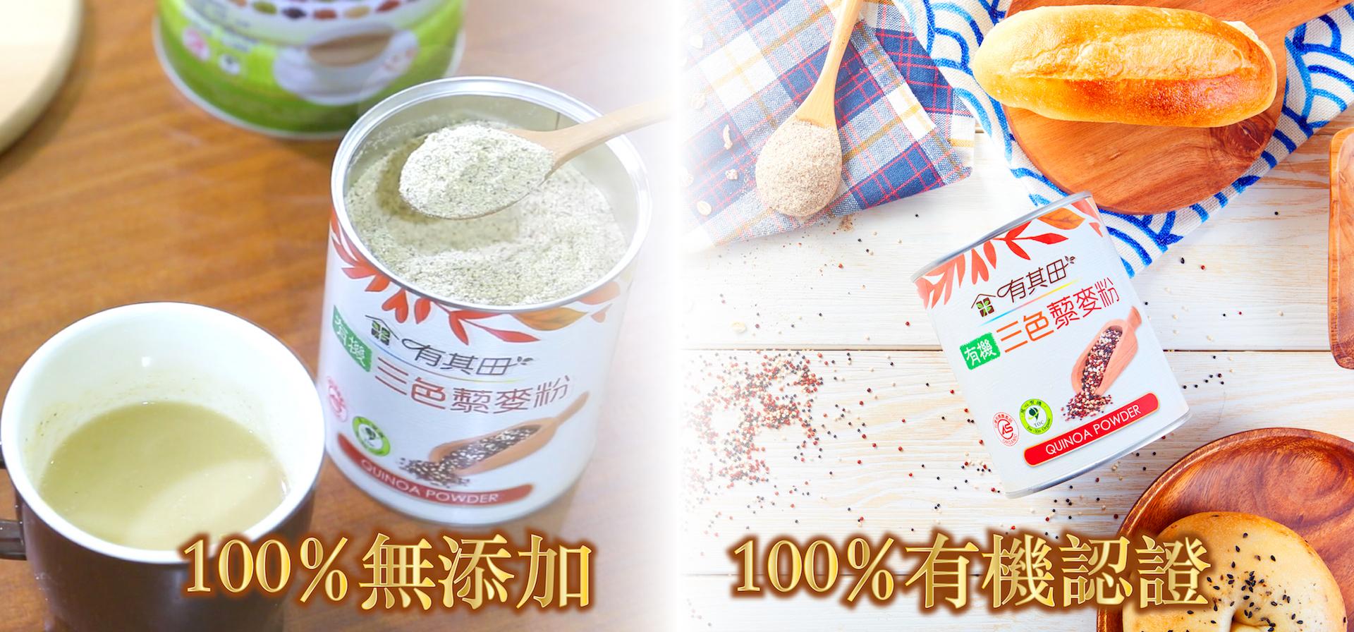 植物奶買2送1,加$199送三色藜麥粉