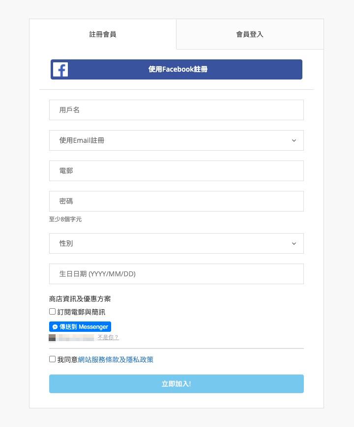 加入會員有三種方式: 以電郵/手機/Facebook 的形式註冊登入成為會員。  點擊「註冊會員」並輸入相關資料 > 點擊「立即加入」 到電子信箱開通帳號,即可成為會員。  很簡單吧,歡迎你加入 優U選!