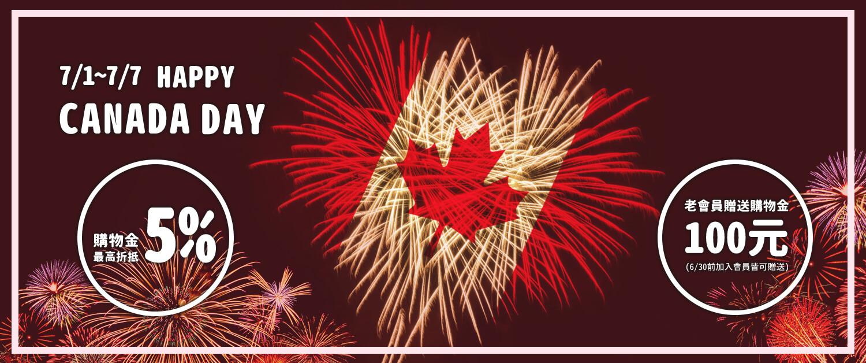 HAPPY CANADA DAY 購物金最高折抵5%,老會員贈送100元