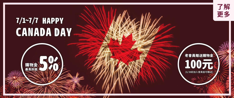 HAPPY CANADA DAY|購物金最高折抵5%,老會員贈送100元