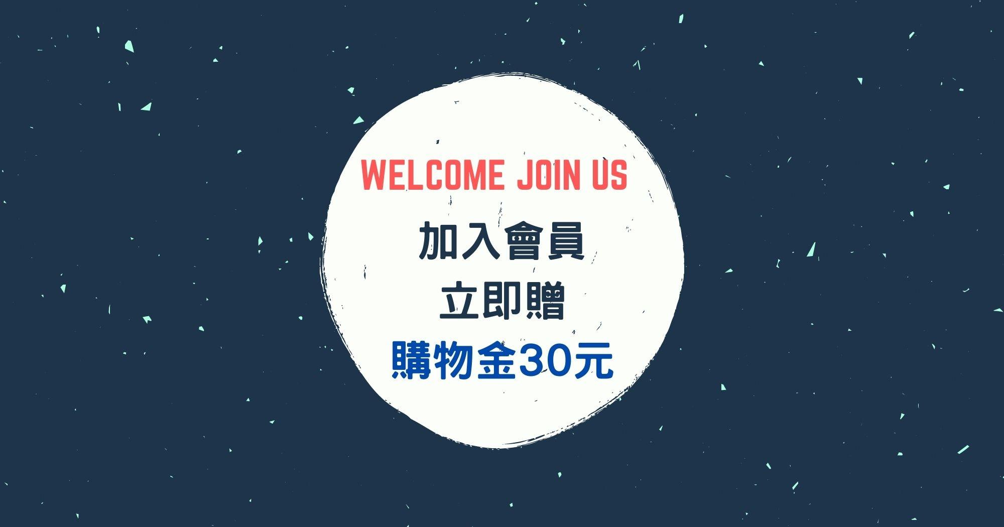台灣旺旺官方旗艦店 加入會員