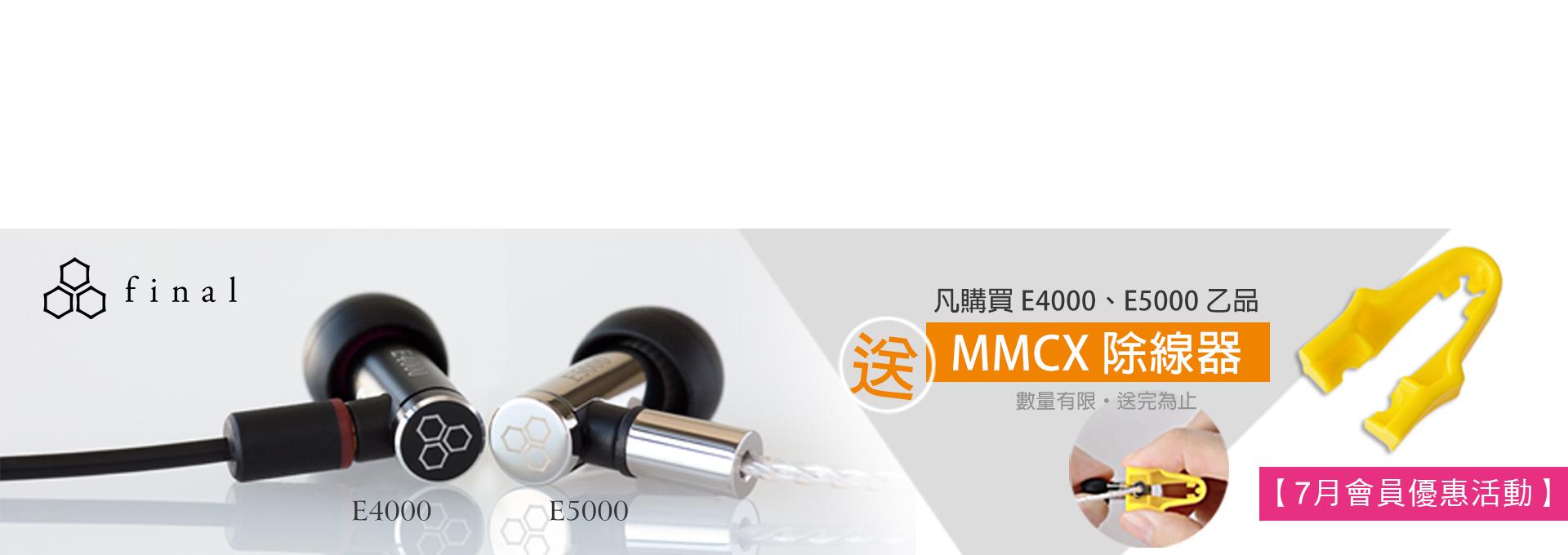 final,E5000,E4000,MMCX除線器,可換線耳機,日本耳機,有線耳機,耳機,優惠活動