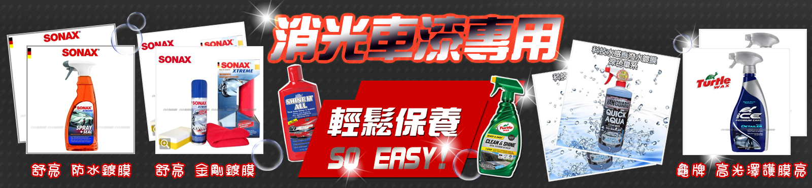 消光(平光)車漆保養用,鍍膜劑,舒亮,龜牌,防水膜
