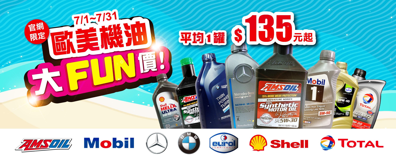 美機油大FUN價,BMW 5W30全合成機油只要$240元起 7/1-7/31