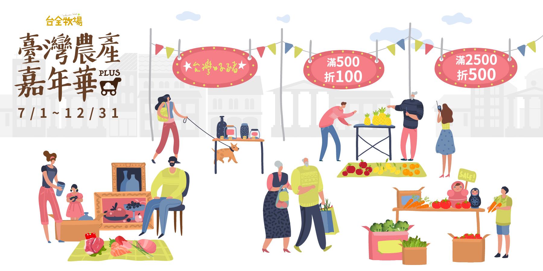 台全牧場台灣農產嘉年華,滿500現折100,滿2500再折400