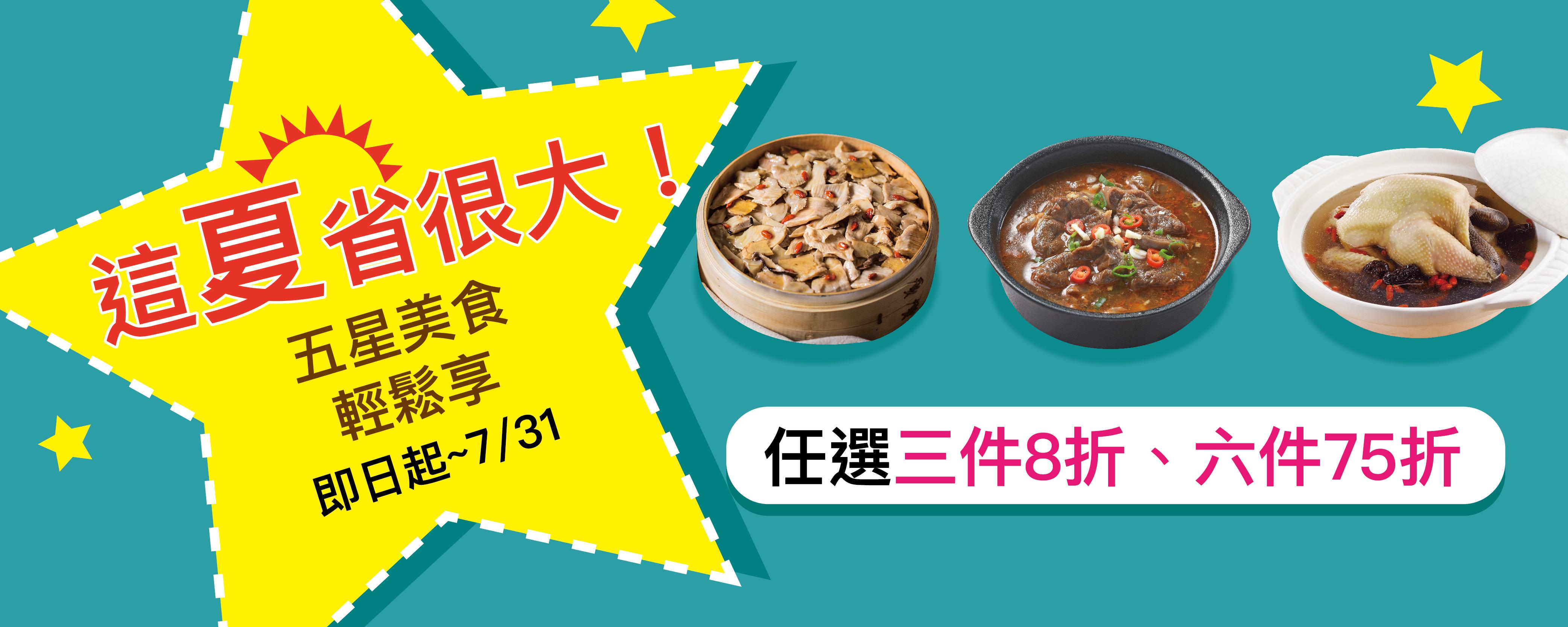六福美饌 Leofood 任選3件8折 6件75折優惠