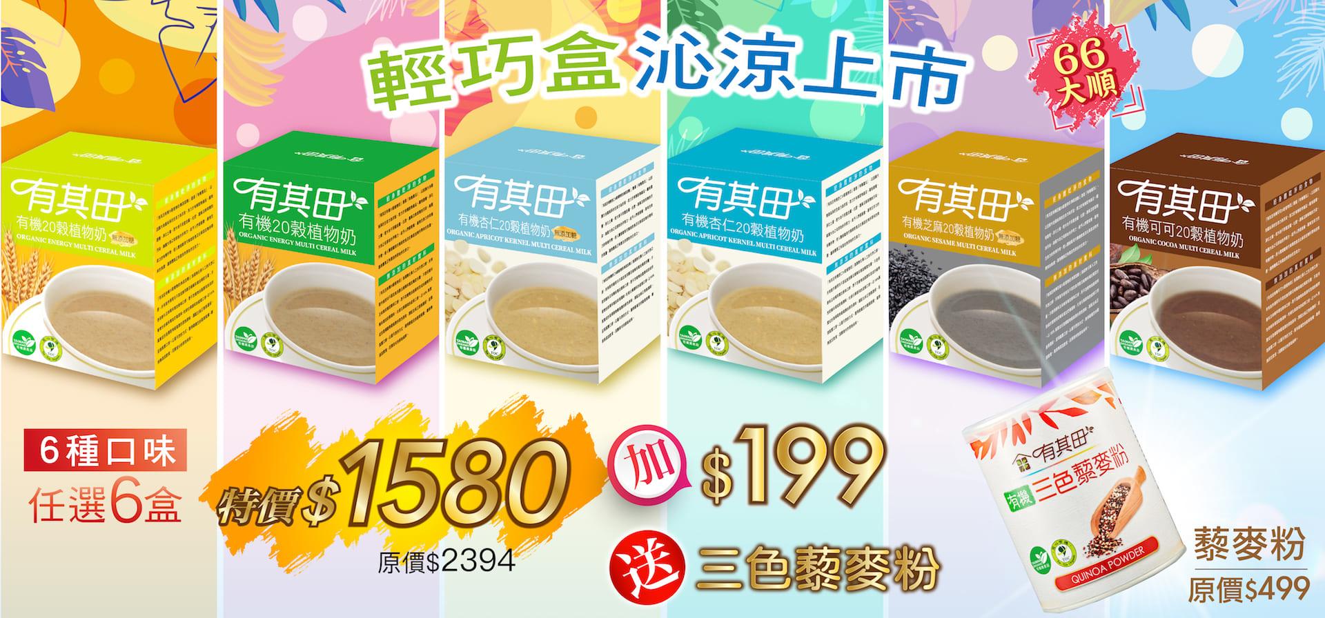 輕巧盒任選6入,加$199元送藜麥