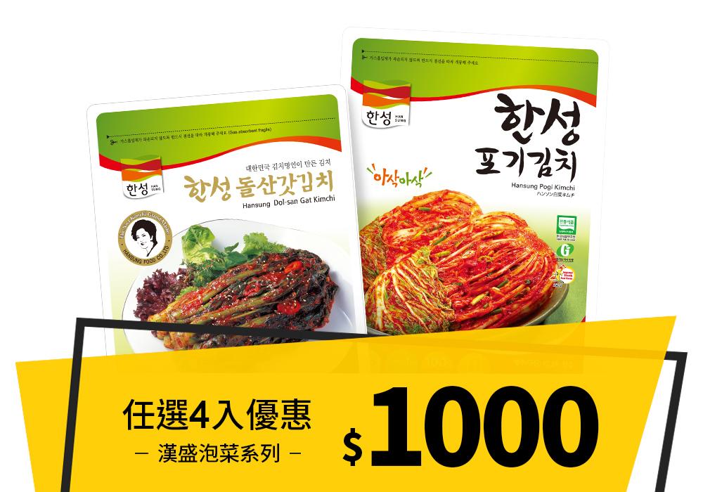 韓國泡菜達人精心研製~韓國原裝進口