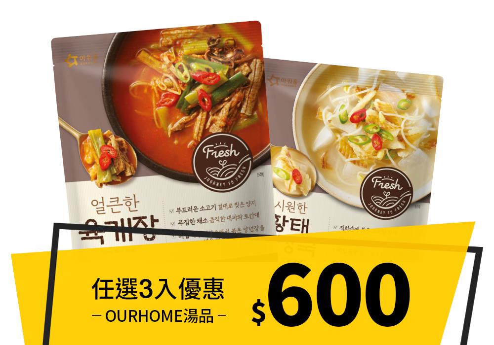 韓國經典湯品任選優惠