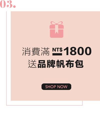 買1800送帆布包