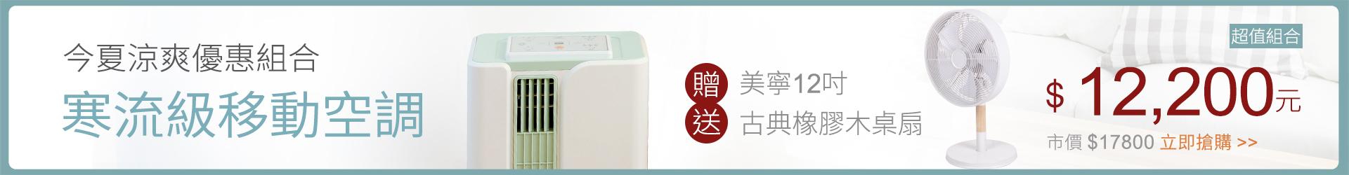 美寧寒流級輕體移動空調(JR-AC5MT綠)