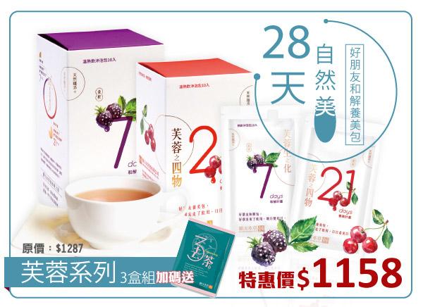 芙蓉系列3盒組優惠再送3去茶