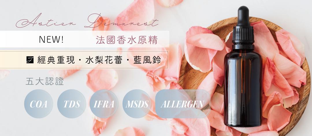 精油, 香精, 香水精油, 精油推薦, LiFe生活化學