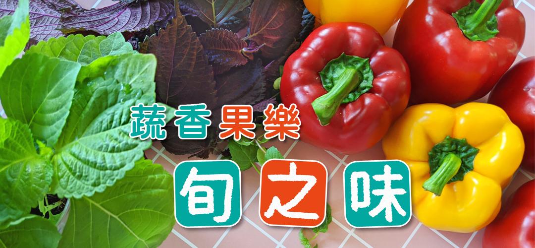蔬香果樂旬之味→紫蘇、薄荷、黃秋葵&More