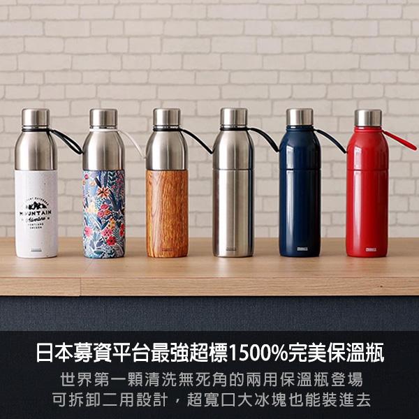 保溫瓶,可拆洗保溫瓶,保冷,保冰,水瓶,環保水瓶,水瓶
