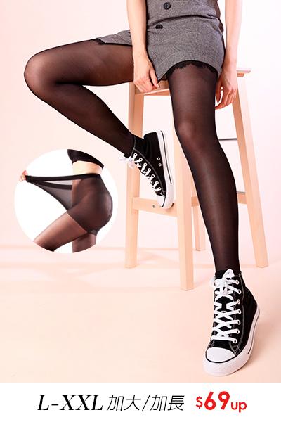 加大尺碼絲襪