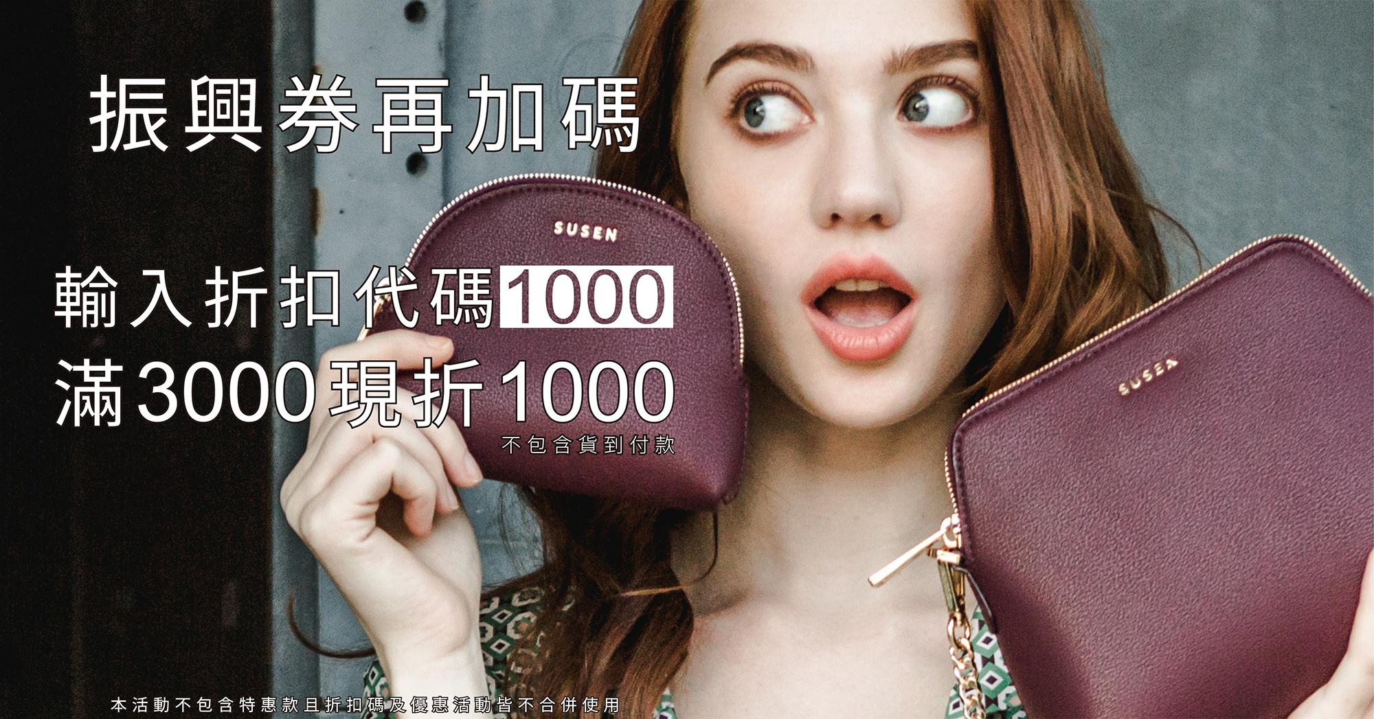 SUSEN杜拜精品女包   官網限定 振興券再加碼 輸入折扣碼「1000」 滿3000現折1000 不包含貨到付款且優惠活動皆不合併