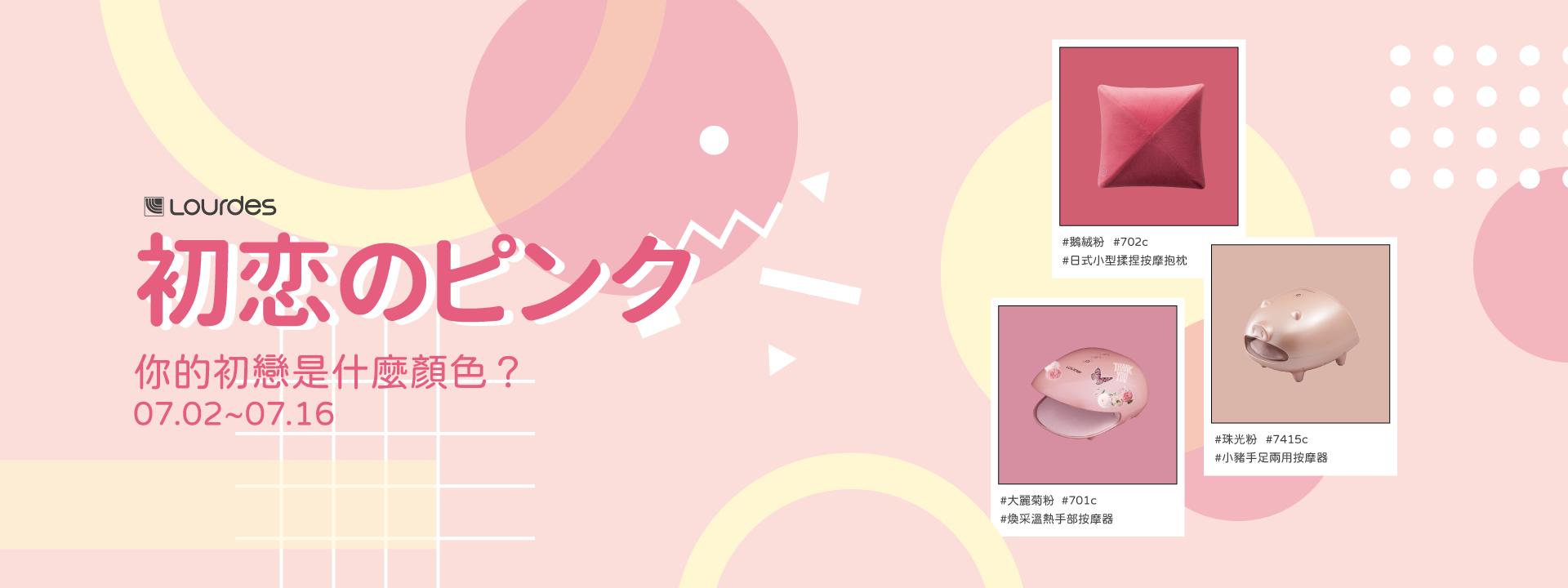 ATEX台灣官網,七月初戀的粉色系活動,指定品項粉紅主打星限時優惠85折。
