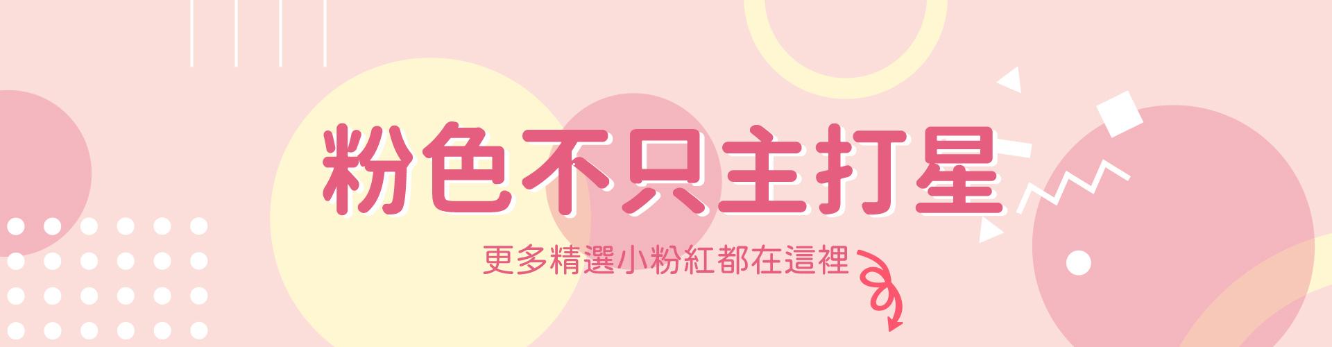 lourdes經典粉色按摩器,多樣選擇讓你的按摩生活充滿初戀的粉嫩滋味。