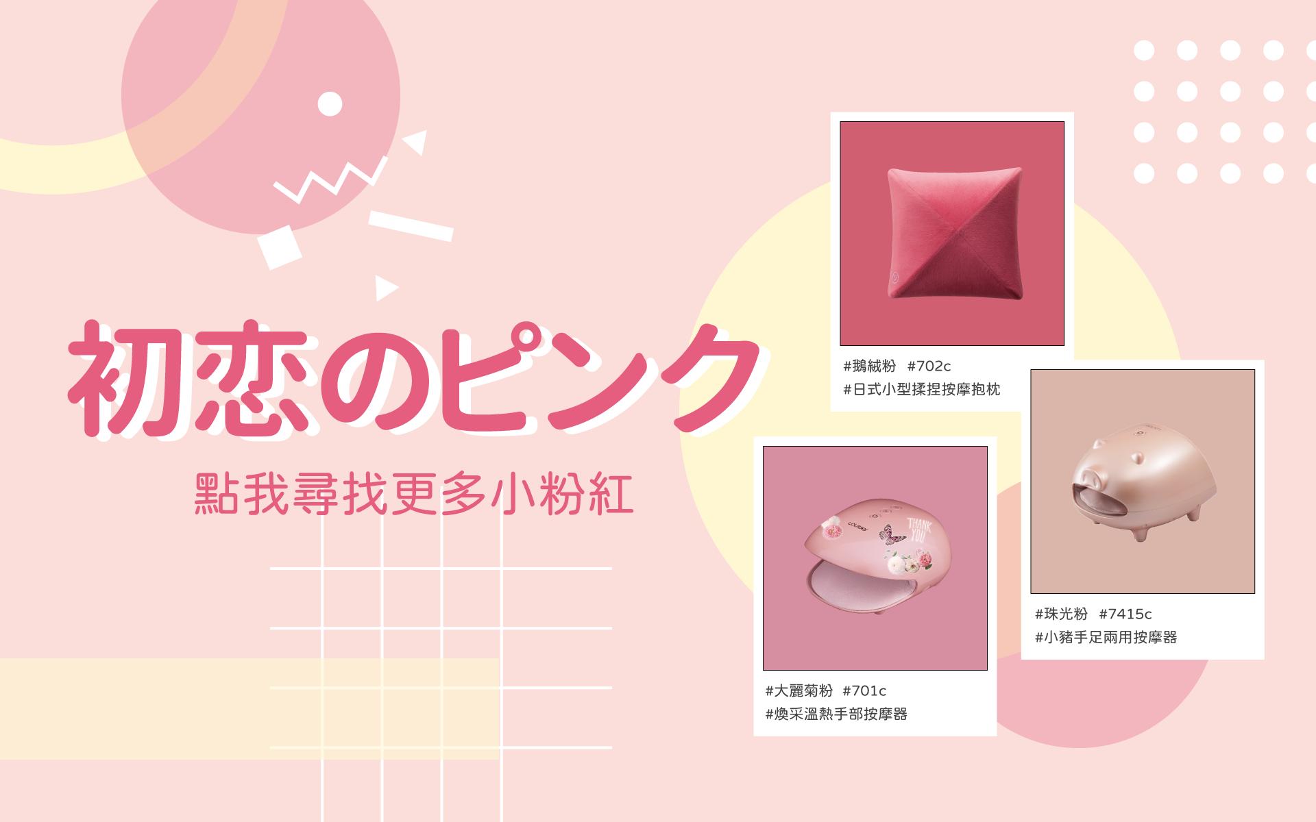 初戀粉色系,指定商品85折優惠,尋找更多Lourdes經典粉色按摩產品。