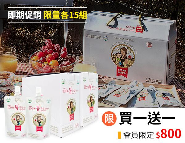 【7月降暑優惠】禮山蘋果果汁(10入)買一送一