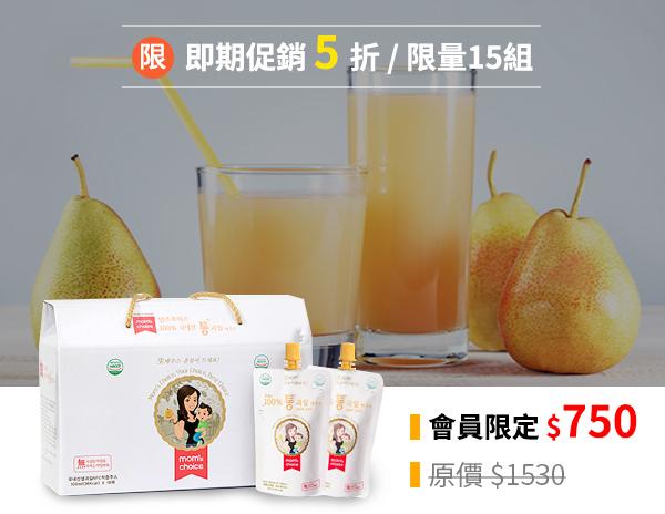 【7月降暑優惠】禮山水梨果汁(18入)禮盒 限量5折