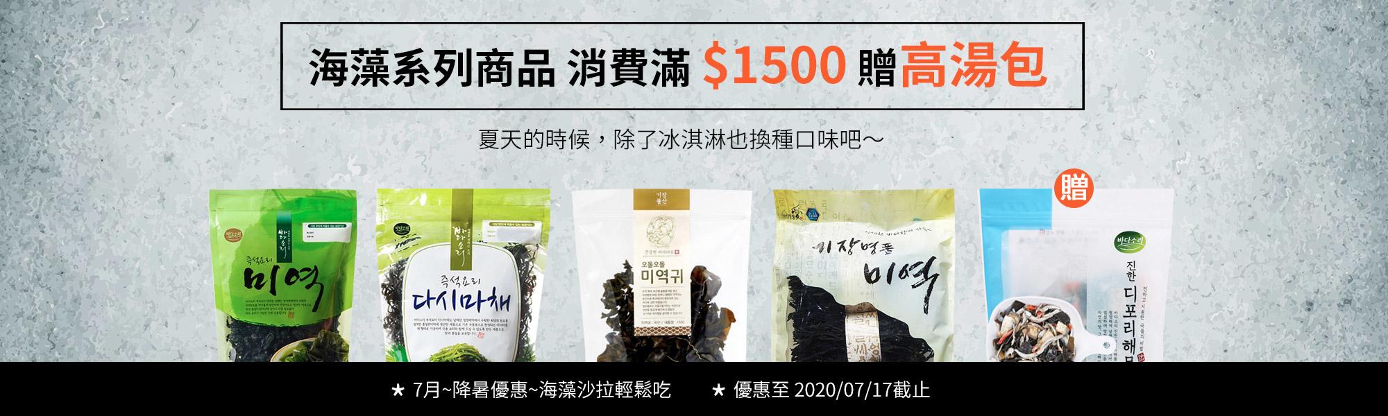海藻系列商品 消費滿$1500 贈高湯包