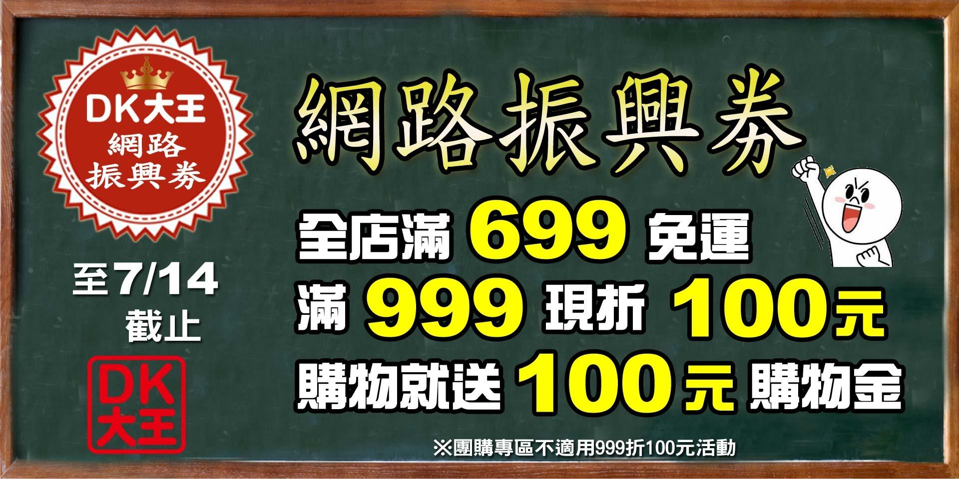 DK網路振興劵~全店滿999現折100元!凡購物就送100元購物金!