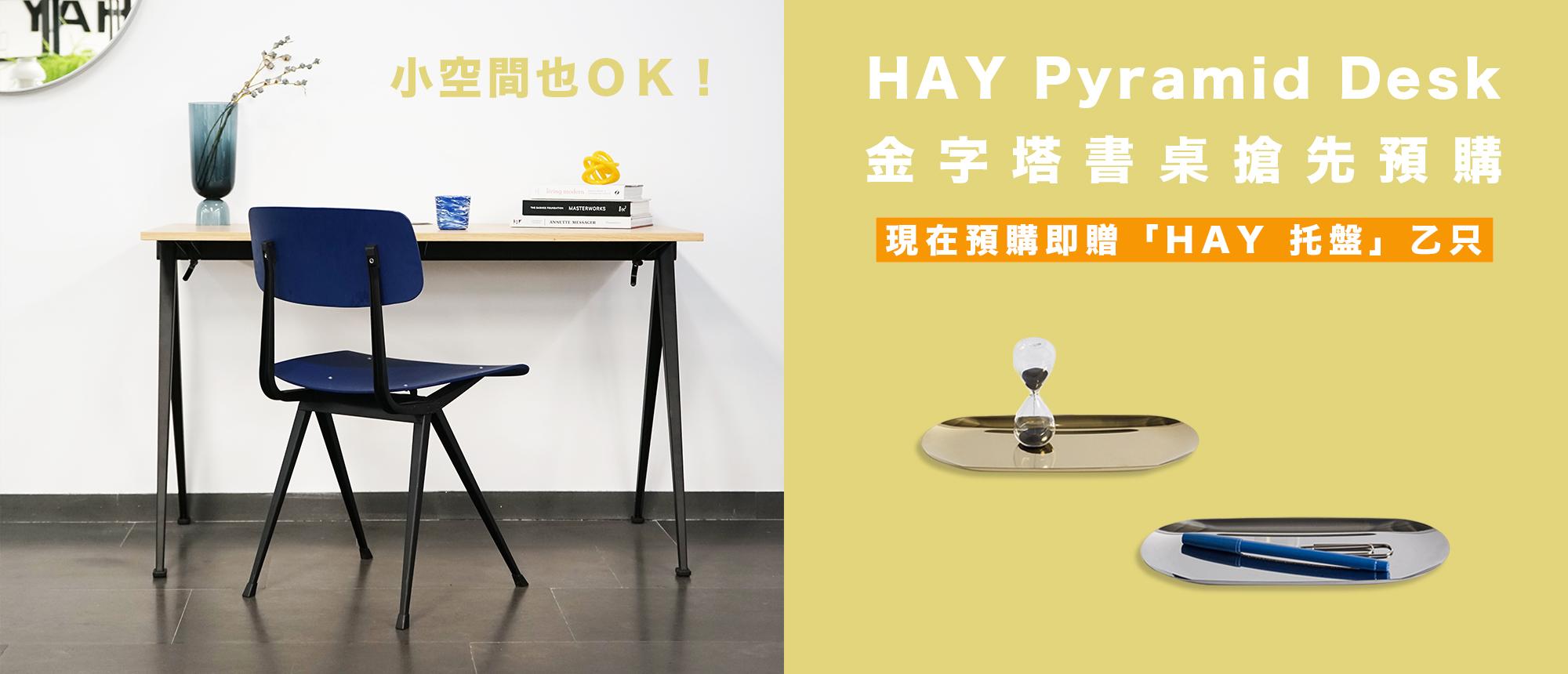 HAY 金字塔書桌預購優惠