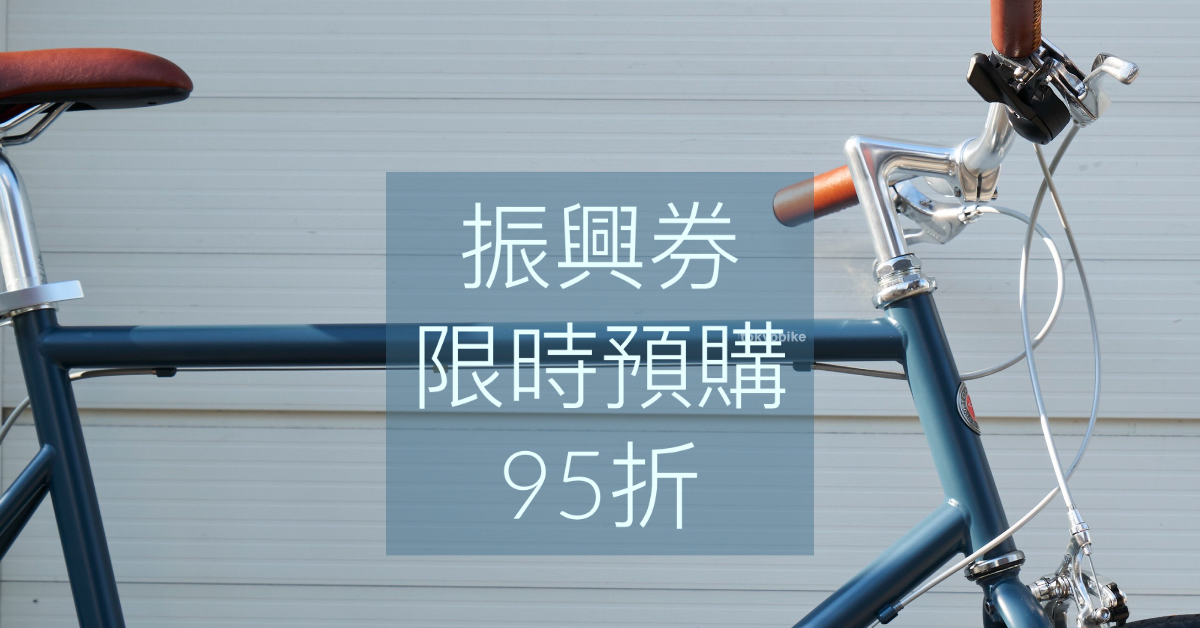 振興券限時預購tokyobike