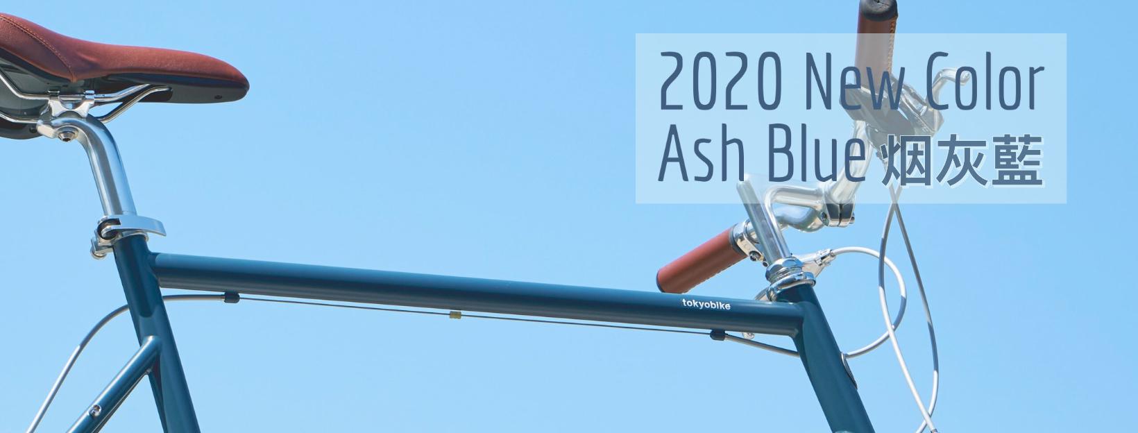 2020 tokyobike 新色烟灰藍 Ash Blue