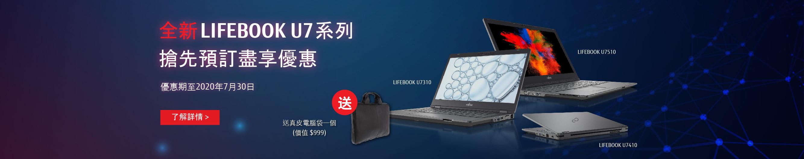 Fujitsu LIFEBOOK U7310 preorder special promotion